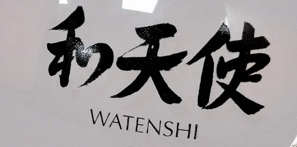 Watenshi
